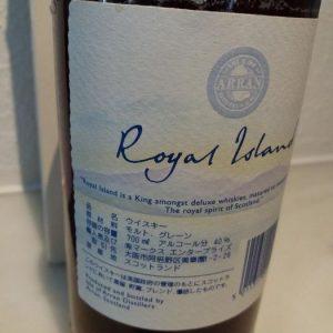 Arran 30 years old Royal Island – Arran distillery – 700ml